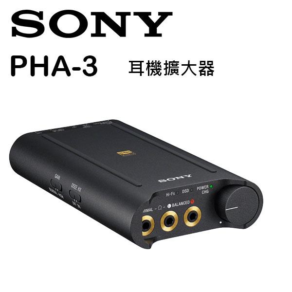 SONY PHA-3 耳機擴大器 可攜式 類比音源 Hi-Resolution Audio 高解析音樂【公司貨】