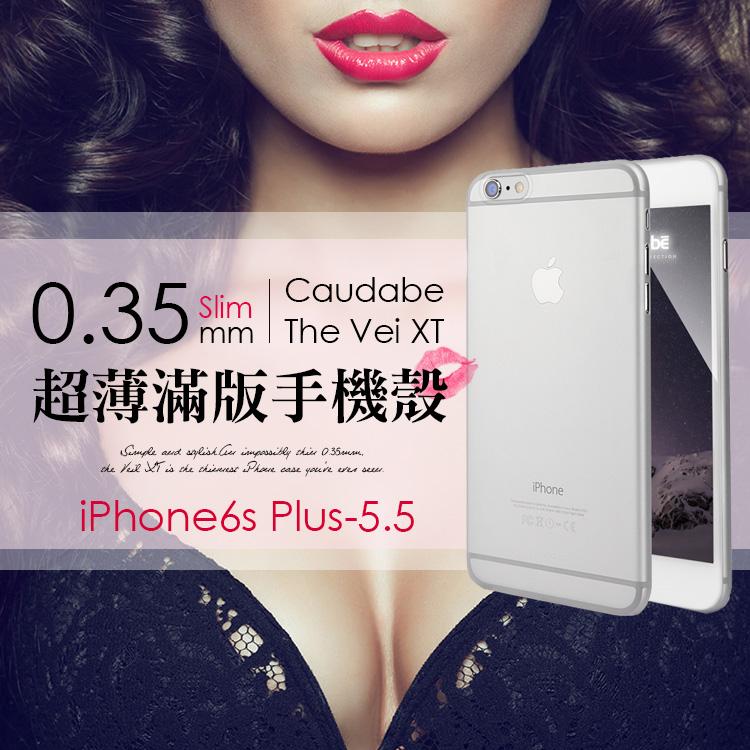 Caudabe The Veil XT iPhone6s Plus 5.5 超薄滿版手機殼【C-I6-P52】0.35mm 超薄背殼 iPhone 6s