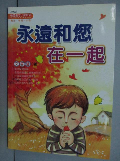 【書寶二手書T1/兒童文學_NNU】永遠和您在一起_文啟鑒