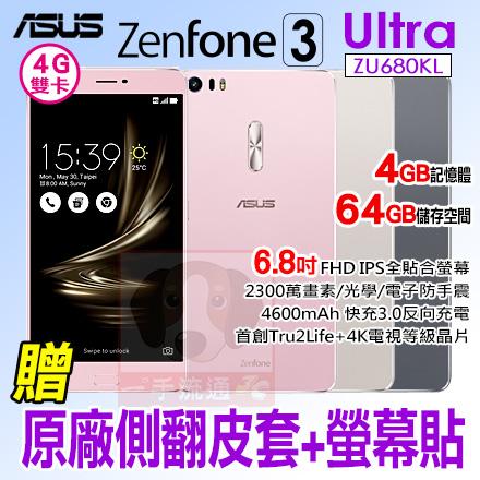 ASUS ZenFone 3 Ultra 6.8吋 贈原廠側翻皮套+螢幕貼 八核心 4G LTE 智慧型手機 (ZU680KL 4/64) 0利率