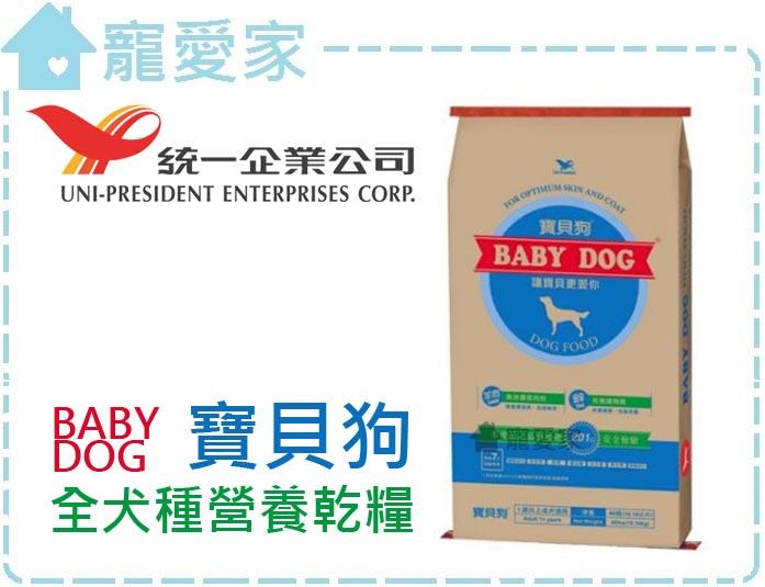 ☆寵愛家☆統一 BABY DOG 寶貝狗-全犬種營養乾糧 40磅 .