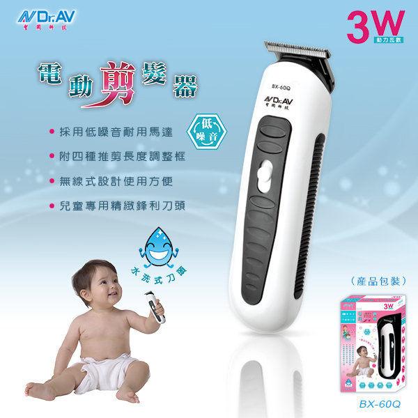 嬰幼兒電池式電動理髮器 BX-60Q