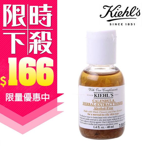 Kiehl's 契爾氏金盞花植物精華化妝水/爽膚水40ml【AN SHOP】