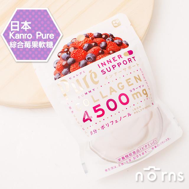 NORNS【日本Kanro Pure綜合莓果軟糖】甘樂 乳酸軟糖 QQ糖 蘆薈 優格 夾心軟糖