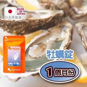 牡蠣精華錠 (牛磺酸) 日本進口保健食品【共1個月份】