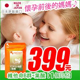 葉酸錠 (添加維他命B群)(孕婦健康)【約1個月份】 日本進口保健食品
