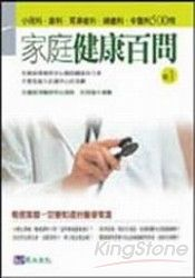 家庭健康百問(輯1):小兒科.眼科.耳鼻喉科.婦產科.中醫