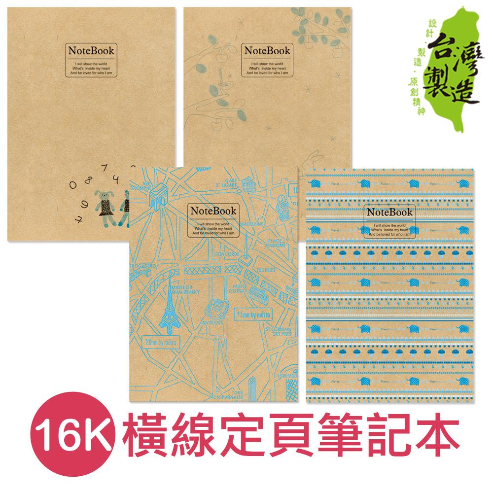 珠友 SS-10025 16K 橫線定頁筆記本(A171-A174)/24張