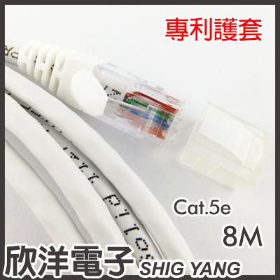 ※ 欣洋電子 ※ WENET AMP Cat.5e高速網路線 8M / 8米 附測試報告(含頭) 台灣製造(NET-CBL-AMP08/C5)