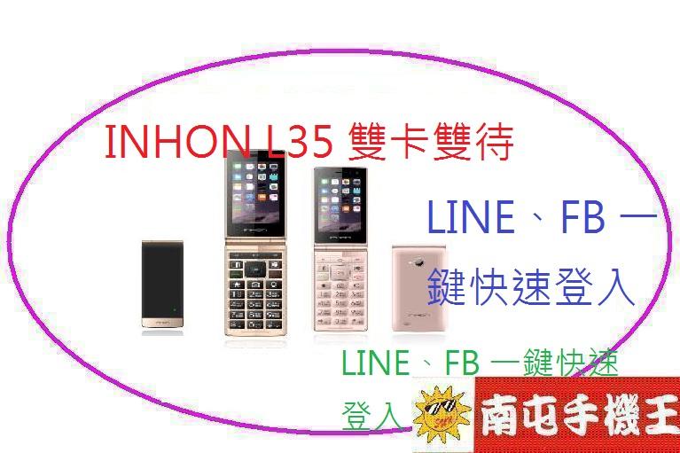 ←南屯手機王→ INHON L35 雙卡雙待【宅配免運費】