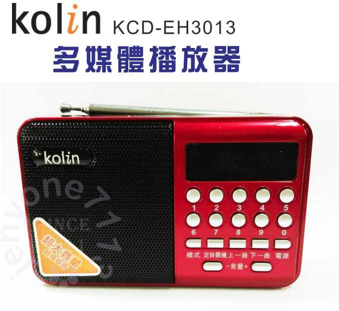 【歌林kolin】數位多媒體播放器 KCD-EH3013《刷卡分期+免運》