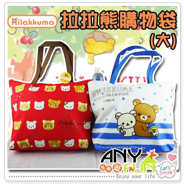 任你逛☆ 拉拉熊購物袋(大) 野餐袋 小袋子 可愛收納包 懶懶熊 萬用袋 外出隨身袋 anyfun【D1052】