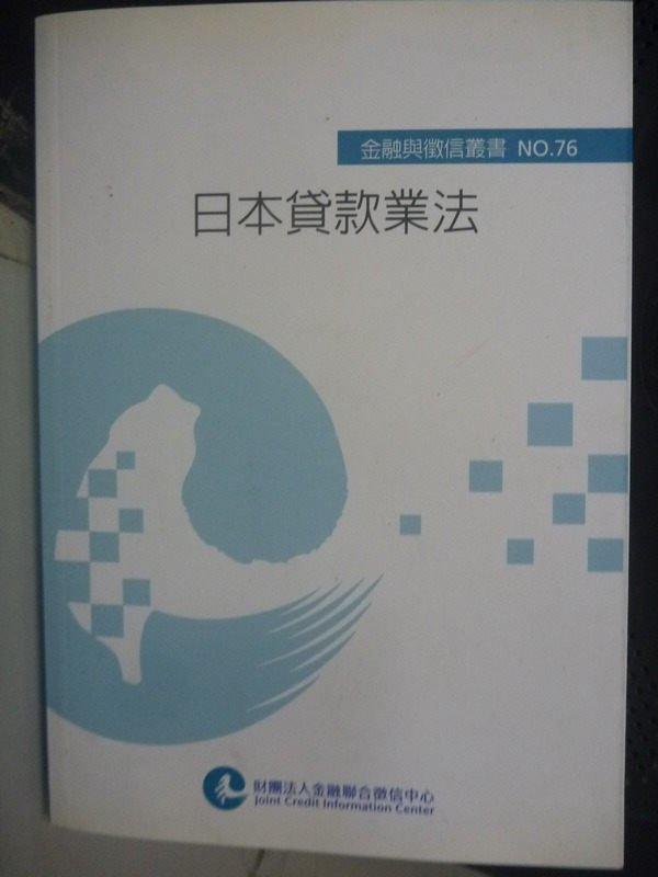 【書寶二手書T9/法律_IOQ】日本貸款業法_財團法人金融聯合徵信中心編輯委員會編