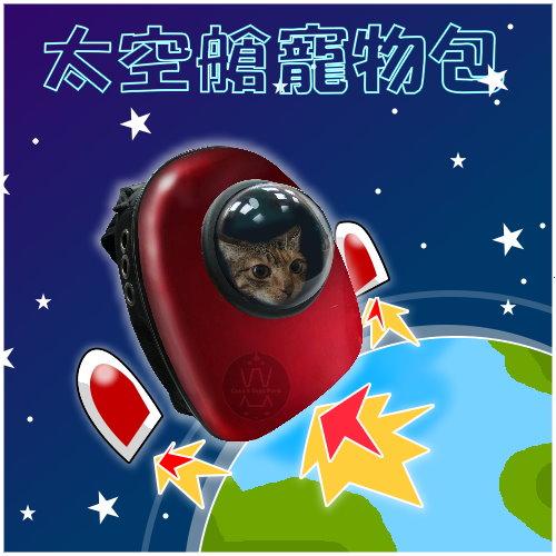 +貓狗樂園+ 8dogs|太空艙寵物包-紅色|$880