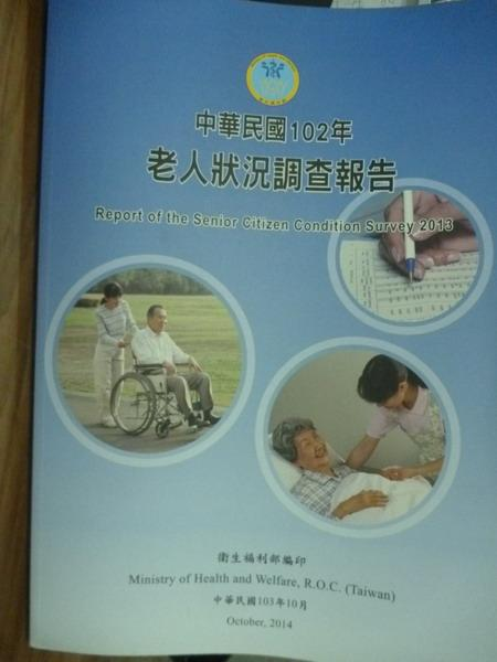 【書寶二手書T5/社會_PIZ】中華民國102年老人狀況調查報告_衛生福利部