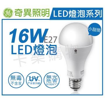奇異GE 70655 LED 16W 6500K 白光 全電壓 E27 球泡燈 _ GE520039