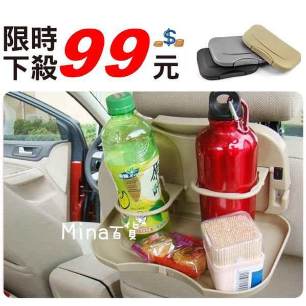 [ mina百貨 ]  汽車椅背飲料置物架  餐盤 面紙 小物 吃飯 [G0009]