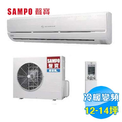 聲寶 SAMPO 冷暖變頻 一對一分離式冷氣 T系列 AM-T71DC / AU-T71DC