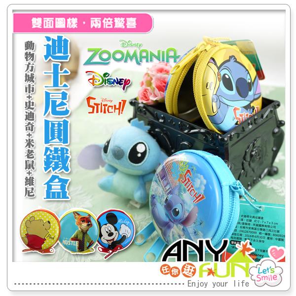 任你逛☆ 迪士尼圓鐵盒 星際寶貝 動物方城市 圓型鐵盒 米老鼠 維尼 耳機包 anyfun【D2084】