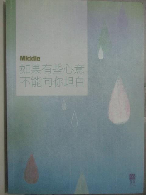 【書寶二手書T1/兩性關係_JGI】如果有些心意不能向你坦白_middle