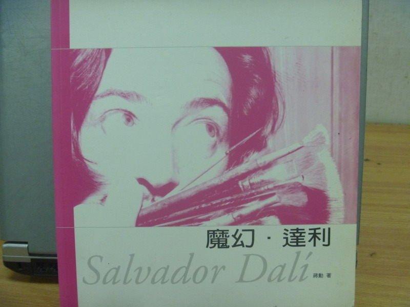 【書寶二手書T8/藝術_PBF】魔幻達利Salvador Dali