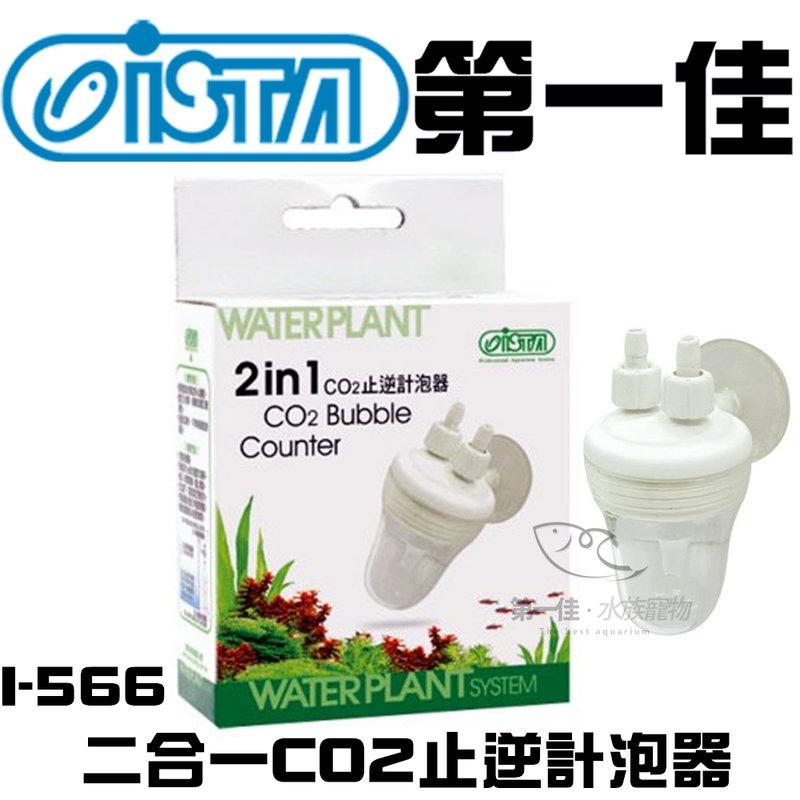 [第一佳水族寵物]台灣伊士達ISTA【二合一CO2止逆計泡器 I-566】二氧化碳 止逆閥計量器雙效 耐酸鹼 不易破裂