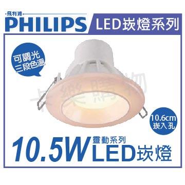 PHILIPS飛利浦 71158 LED 靈動 10.5W 可調色溫 可調光 崁燈 筒燈 _ PH430451