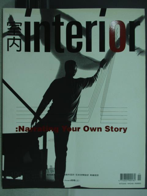 【書寶二手書T1/設計_YIP】室內interior_196期_說自己的故事等