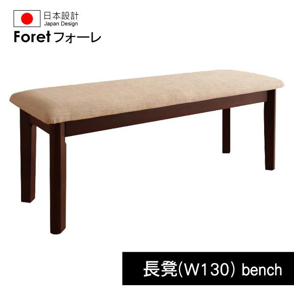 【Foret】フォーレ北歐款延伸式餐桌_長凳(W130)(2色任選)
