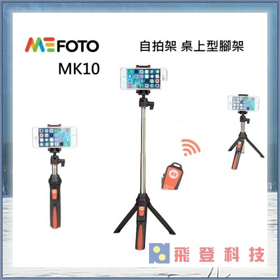 Mefoto MK10 自拍架 桌上型腳架附藍芽遙控器 (公司貨)