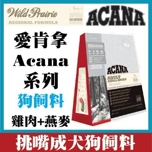 愛肯拿Acana挑嘴成犬-雞肉+燕麥狗飼料6.8kg