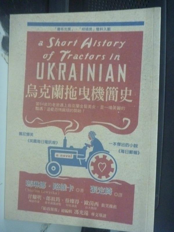 【書寶二手書T1/翻譯小說_LIM】烏克蘭拖曳機簡史_瑪琳娜.路維卡, 張定綺