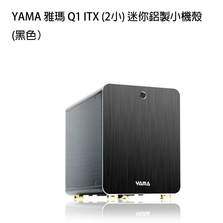 [喬傑數位]YAMA 雅瑪 Q1 ITX (2小) 迷你鋁製小機殼 (黑色)