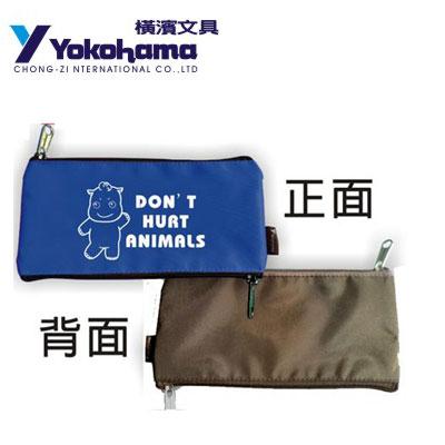 YOKOHAMA 日本橫濱 格萊特部落雙開口筆袋YHP-6 / 個