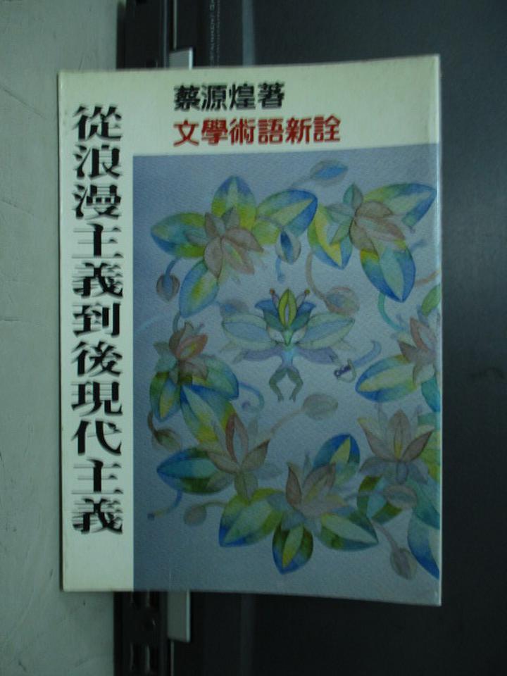 【書寶二手書T6/文學_NOA】從浪漫主義到後現代主義_蔡源煌