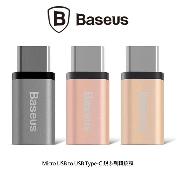 BASEUS 倍思 Micro USB to USB Type-C 銳系列轉接頭 鍍鎳接口 鋁合金