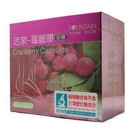 永信活泉莓麗康膠囊120粒 蔓越莓萃取 乳酸菌
