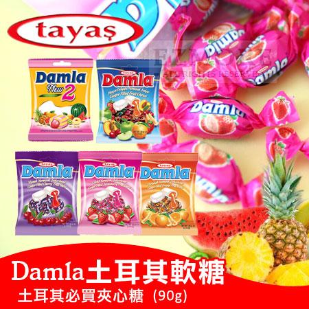 土耳其 Tayas Damla 岱瑪菈軟糖 90g 土耳其軟糖 水果夾心軟糖 水果軟糖 軟糖【N101702】