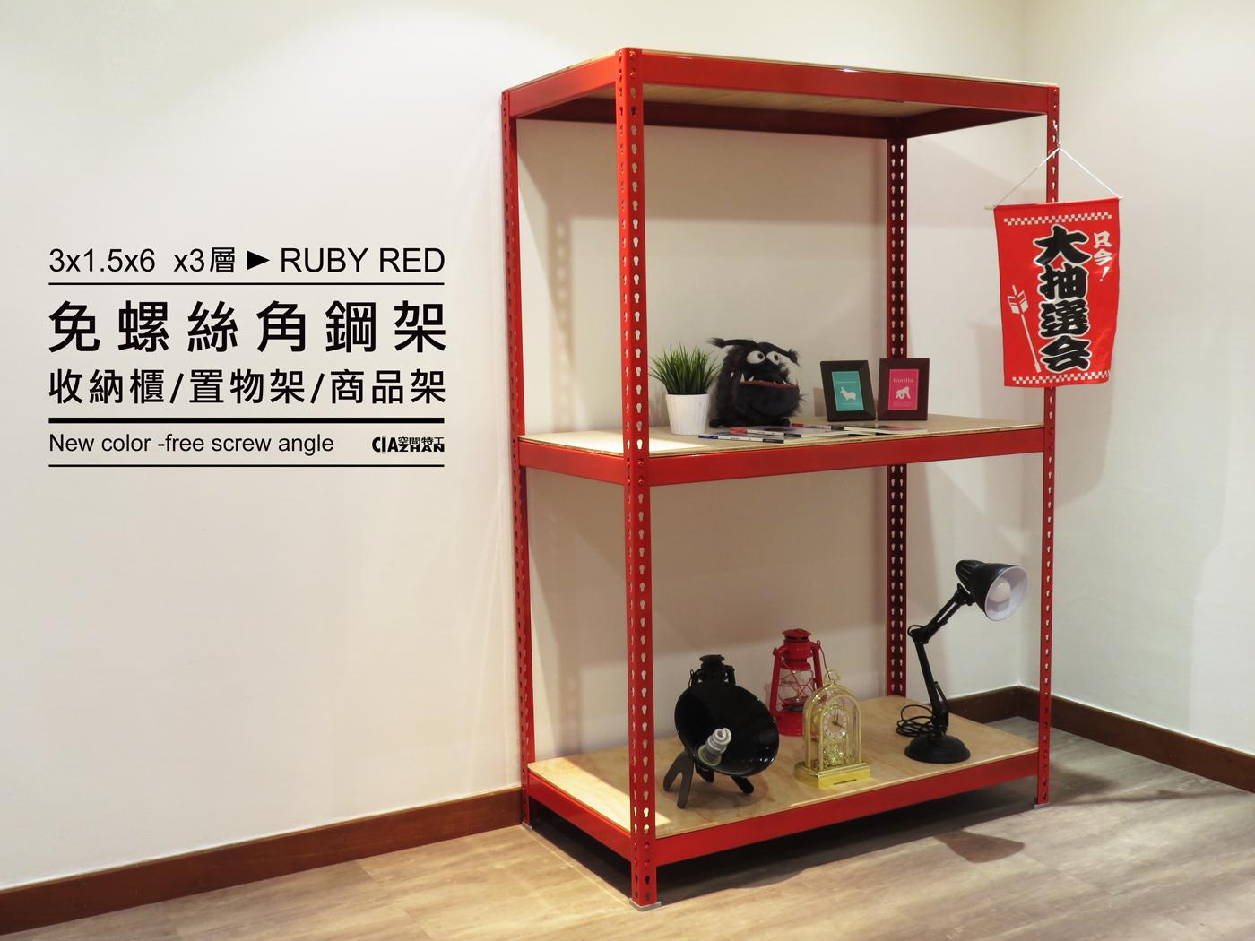 diy組合架♞空間特工♞收納架 書架 鞋櫃 (長3尺x深1.5尺x3層,高6尺 )書櫃 電視櫃 寶石紅置物架
