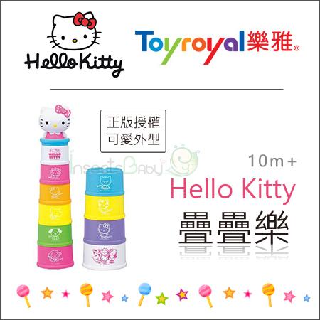 +蟲寶寶+【正版授權Hello Kitty】樂雅Toyroyal - HELLO KITTY 疊疊樂 共十層《現+預》