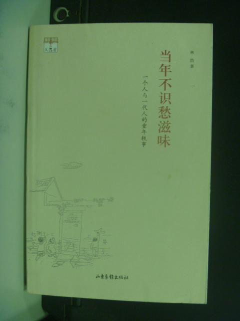 【書寶二手書T1/短篇_LAV】當年不識愁滋味_Lin ha O_簡體