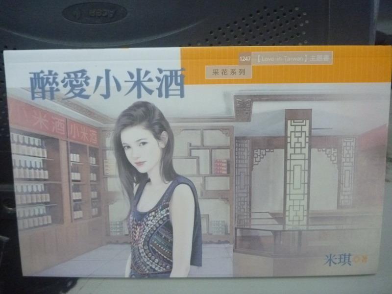 【書寶二手書T1/言情小說_IEG】醉愛小米酒_米琪