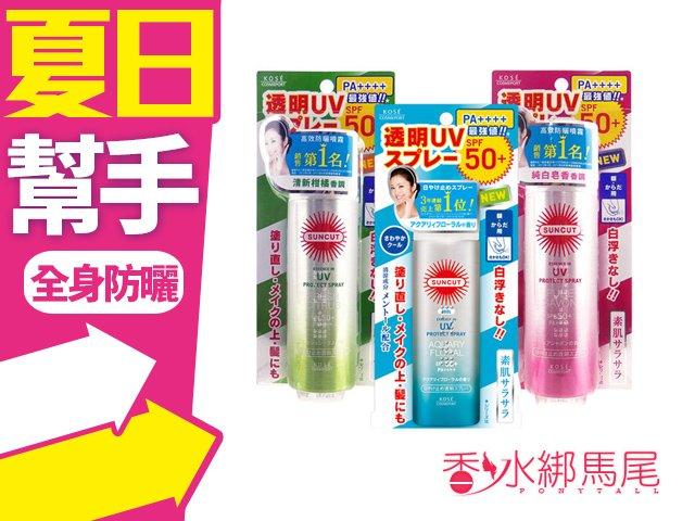 KOSE 高絲 曬可皙 高效 防曬噴霧 防水型 PA++++ 50g 頭髮 身體 臉部 都可使用喔◐香水綁馬尾◐