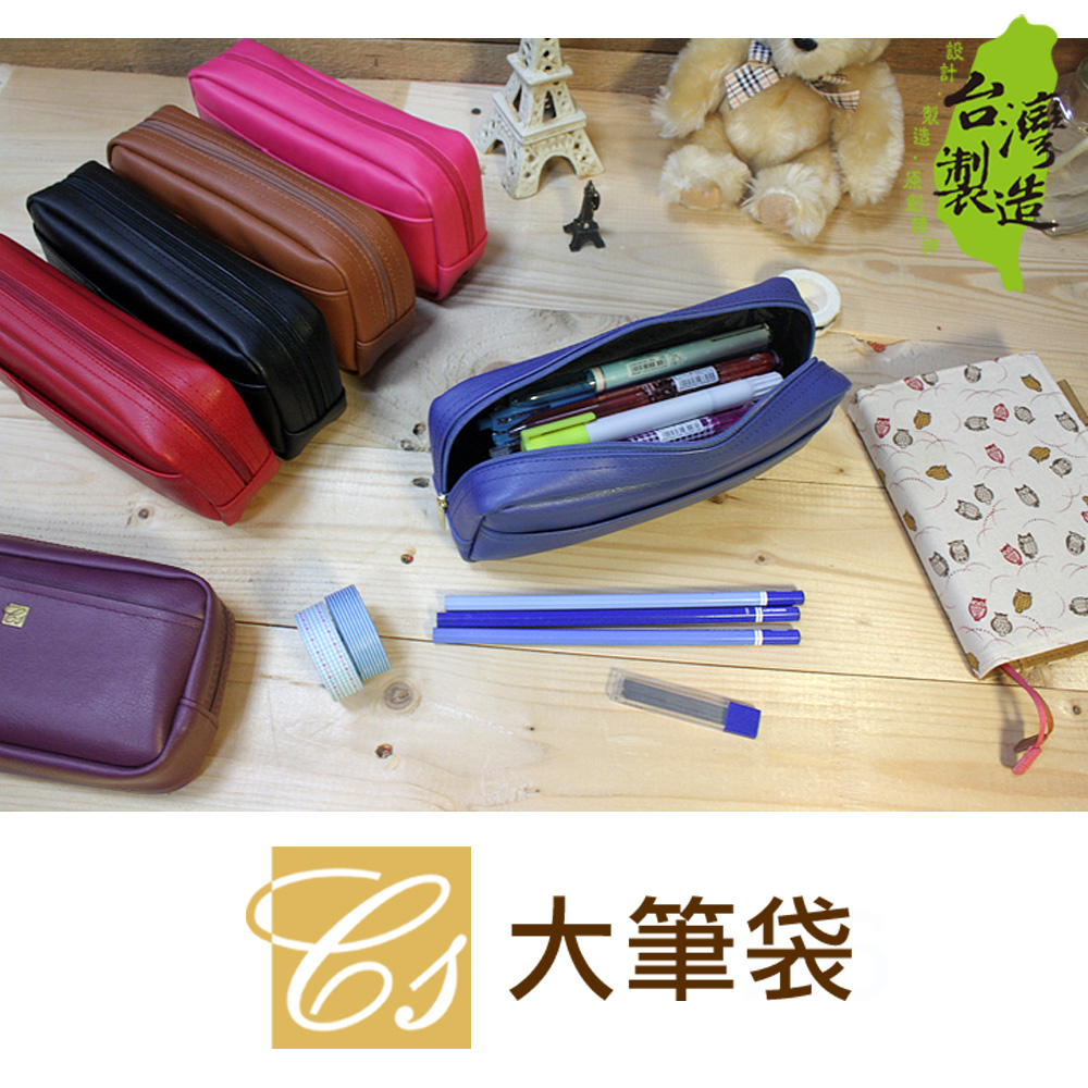珠友 CS-10021 大筆袋-Classic Style