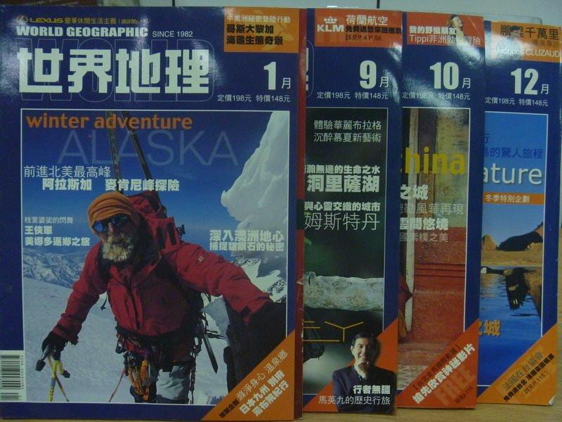 【書寶二手書T3/雜誌期刊_QJD】世界地理_241~245期間_4本合售_前進北美最高峰等