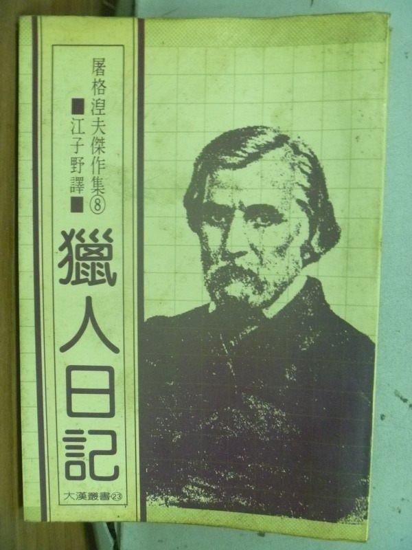 【書寶二手書T6/翻譯小說_HPD】獵人日記_屠格涅夫