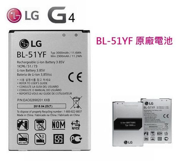 【獨家贈品】LG G4 BL-51YF【原廠電池】G4  H815 D815 2900mAh~3000mAh