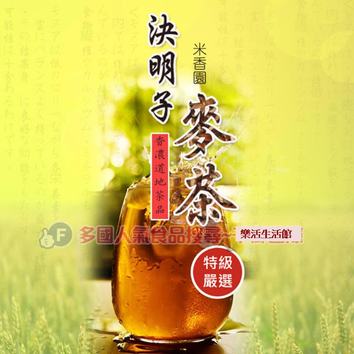 米香園 決明子麥茶 隨身茶包  【樂活生活館】