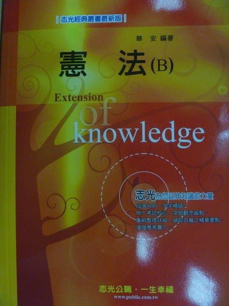 【書寶二手書T7/進修考試_YHZ】憲法(B)_華安_民101