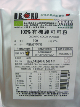 擁潔~100%有機純可可粉300公克